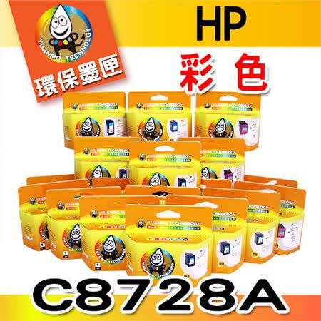 YUANMO HP NO.28 / C8728A 彩色 環保墨水匣