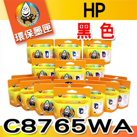 YUANMO HP NO.94 / C8765WA 黑色 環保墨水匣