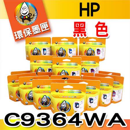 YUANMO HP NO.98 /  C9364WA 黑色 環保墨水匣