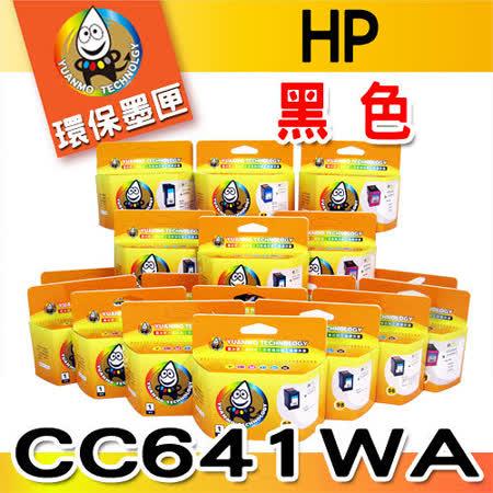 YUANMO HP NO.60 XL / CC641WA 黑色 環保墨水匣