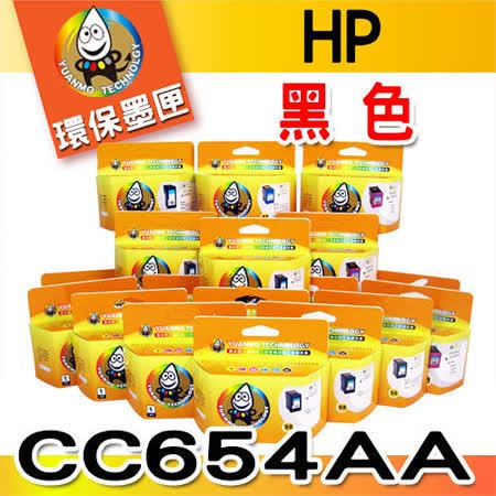 YUANMO HP NO.901 XL / CC654AA 黑色 環保墨水匣