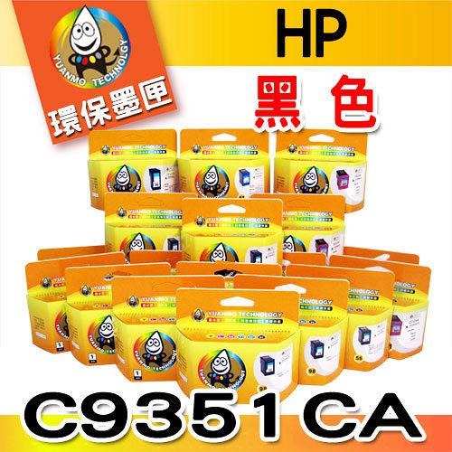 YUANMO HP NO.21 XL C9351CA 黑色 環保墨水匣