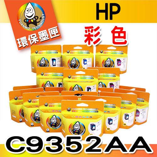 YUANMO HP NO.22 C9352AA 彩色 環保墨水匣