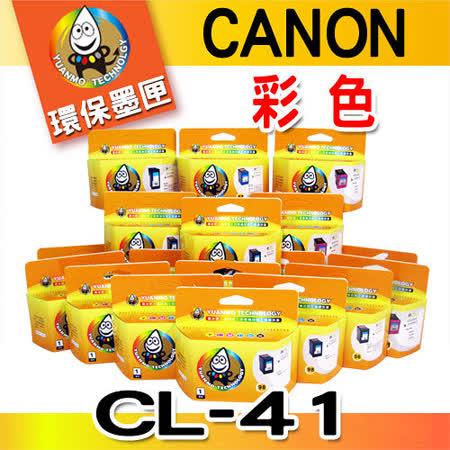 YUANMO CANON  CL-41 彩色 環保墨水匣