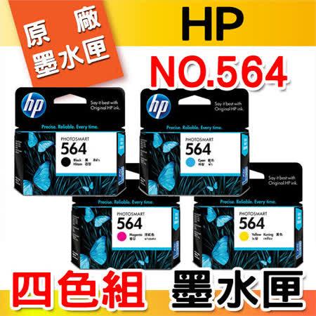 HP NO.564 / 564 四色一組 原廠墨水匣