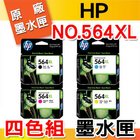 HP NO.564XL / 564XL 四色一組 原廠墨水匣