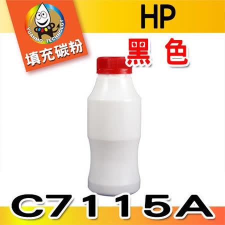 YUANMO HP LJ-1200 (C7115A) 黑色 超精細填充碳粉