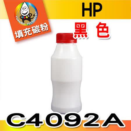 YUANMO HP LJ-1100 (C4092A) 黑色 超精細填充碳粉