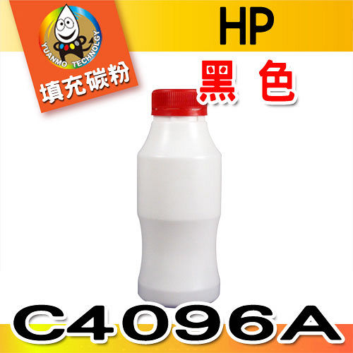 YUANMO HP LJ~2100 ^(C4096A^) 黑色 超精細填充碳粉