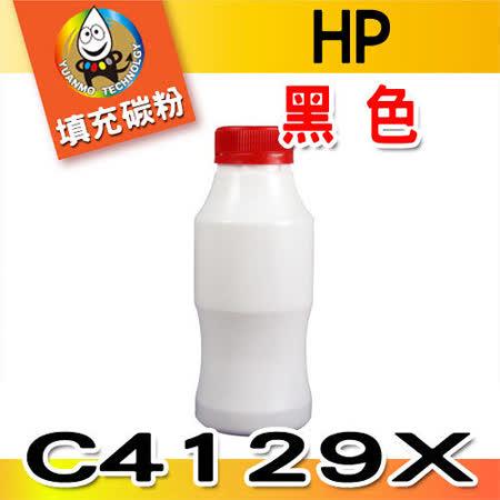YUANMO HP LJ-5000 (C4129X) 黑色 超精細填充碳粉