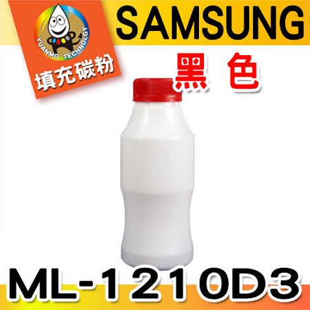 YUANMO SAMSUNG ML-1010 (ML-1210D3) 黑色 超精細填充碳粉