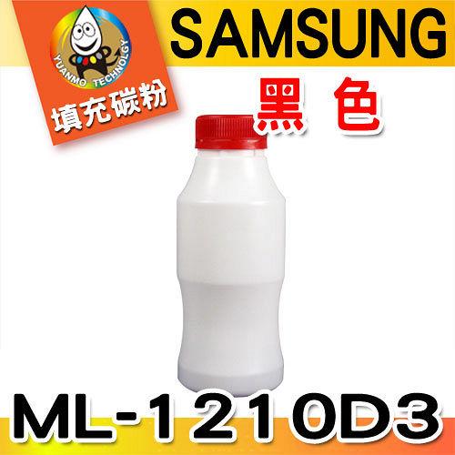 YUANMO SAMSUNG ML~1010 ^(ML~1210D3^) 黑色 超精細填充