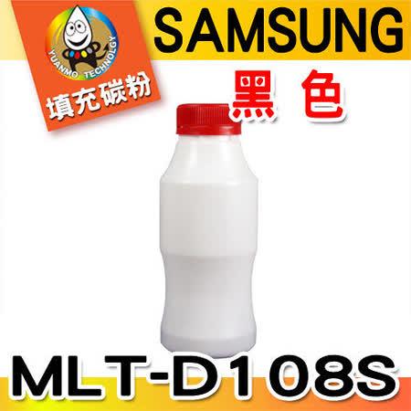 YUANMO SAMSUNG ML-1640 (MLT-D108S) 黑色 晶片 + 超精細填充碳粉