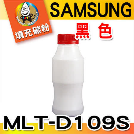 YUANMO SAMSUNG SCX-4300 (MLT-D109S) 黑色 晶片 + 超精細填充碳粉