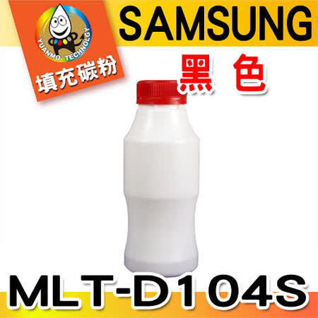 YUANMO SAMSUNG SCX-3200 (MLT-D104S) 黑色 晶片 + 超精細填充碳粉