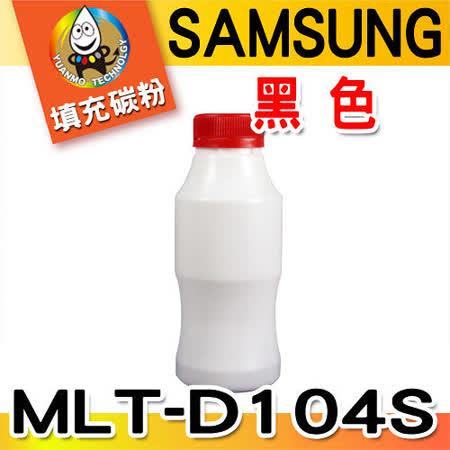YUANMO SAMSUNG SCX-3207 (MLT-D104S) 黑色 晶片 + 超精細填充碳粉