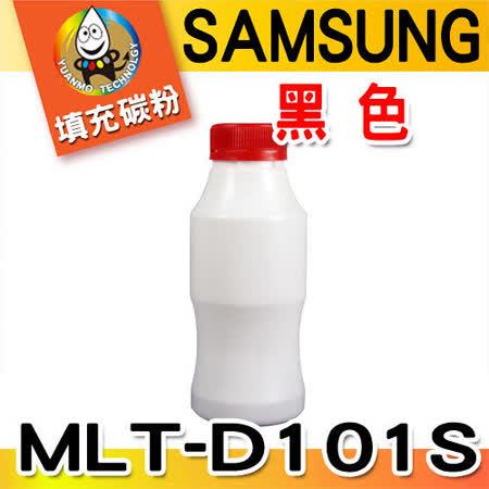 YUANMO SAMSUNG SCX-3405F (MLT-D101S) 黑色 晶片 + 超精細填充碳粉