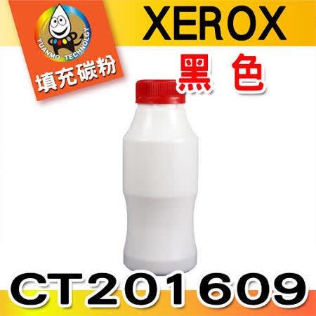 YUANMO XEROX M205b (CT201609) 黑色 超精細填充碳粉