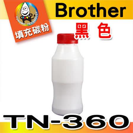 YUANMO Brother HL-2170W (TN-360) 黑色 超精細填充碳粉