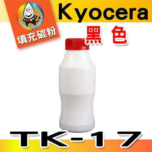 YUANMO Kyocera FS~720 ^(TK~17^) 黑色 超精細填充碳粉