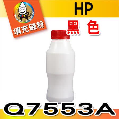 YUANMO HP LJ-2015 (Q7553A) 黑色 超精細填充碳粉