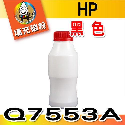 YUANMO HP LJ~2015 ^(Q7553A^) 黑色 超精細填充碳粉