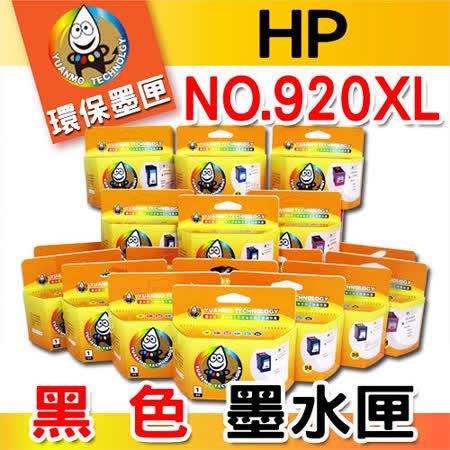 YUANMO HP NO.920XL / CD975AA 黑色 環保墨水匣