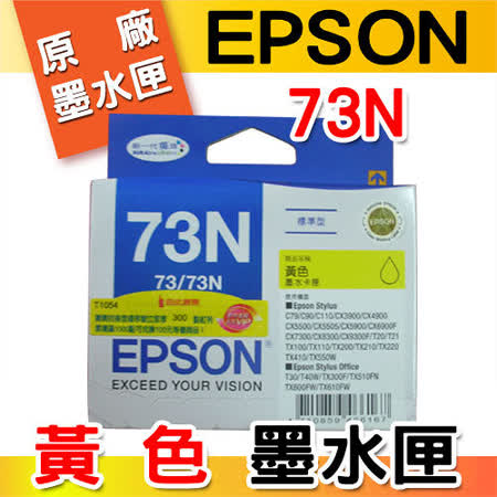 EPSON T105450 73N 原廠黃色墨水匣