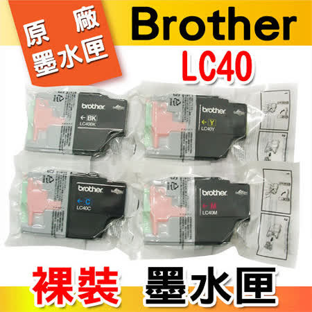Brother LC40 裸裝墨水匣