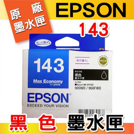 EPSON NO.143/143 黑色原廠墨水匣 高印量XL (T143150)