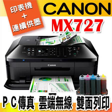 CANON MX727 無線傳真多功能相片複合機+有線連續供墨(黑色防水)