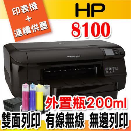 HP Officejet Pro 8100 高速商用雙面雲端印表機+有線連續供墨(防水墨水+外瓶200ML)