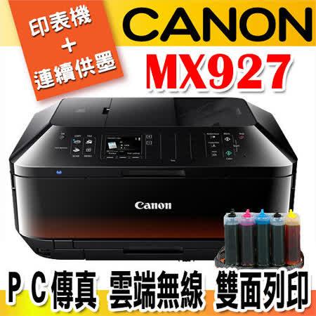 Canon PIXMA MX927無線傳真多功能相片複合機+有線連續供墨(黑色防水)
