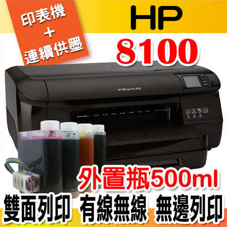 HP Officejet Pro 8100 高速商用雙面雲端印表機+有線連續供墨(寫真墨水+外瓶500ML)