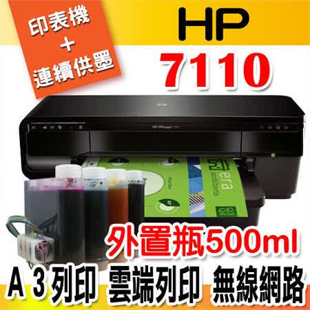 HP Officejet 7110 A3無線網路高速印表+有線連續供墨(防水墨水+外瓶500ML)