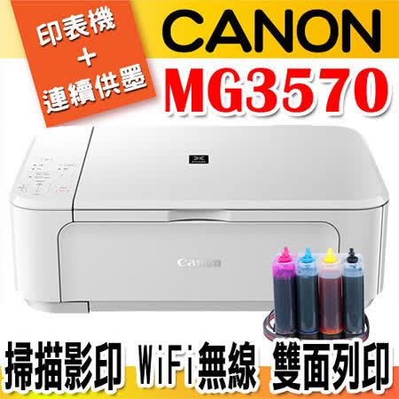 Canon PIXMA MG3570無線多功能相片複合機(時尚白)+有線連續供墨