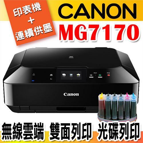 Canon PIXMA MG7170 17合1無線多 相片複合機^( 黑^) 有線連續供墨