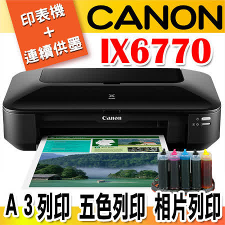 Canon PIXMA iX6770 A3+噴墨相片印表機+有線連續供墨(黑色防水)