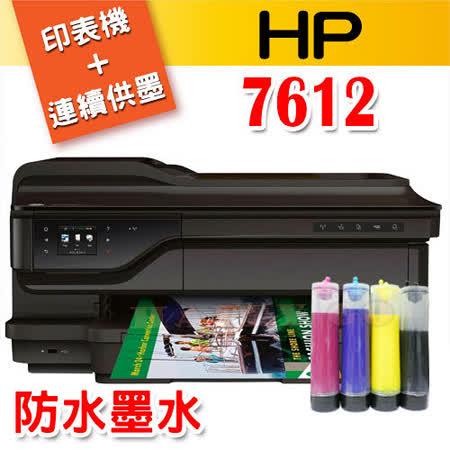 HP Officejet 7612 A3+無線多功能傳真事務機+有線連續供墨(防水墨水)