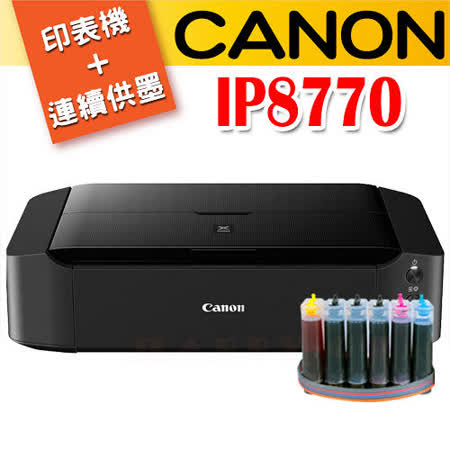 Canon PIXMA iP8770 A3+噴墨相片印表機+有線連續供墨(黑色防水)