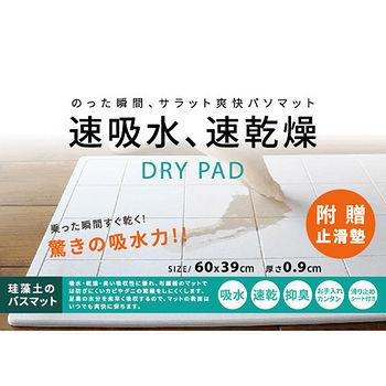 日式珪藻土吸水踏墊(39*60cm)