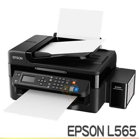EPSON L565 高速網路WiFi傳真七合一原廠連續供墨印表機