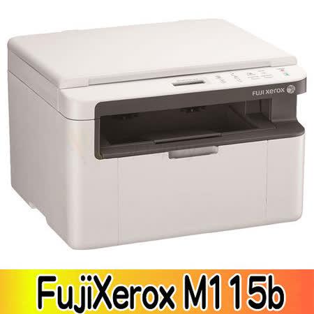 FujiXerox M115b 黑白雷射三合一複合機