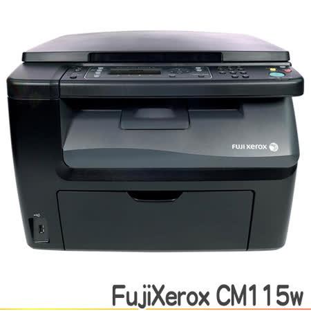 FujiXerox DocuPrint CM115w 三合一彩色S-LED無線複合機
