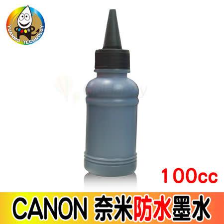 YUANMO CANON 奈米防水填充墨水 黑色 100C.C.