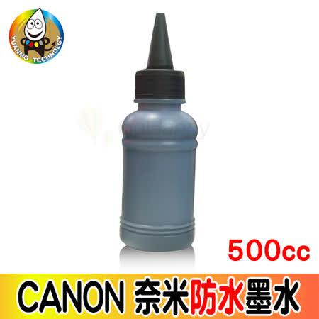 YUANMO CANON 奈米防水填充墨水 黑色 500C.C.