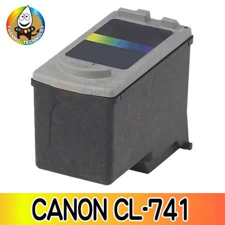 YUANMO CANON  CL-741 彩色 環保墨水匣