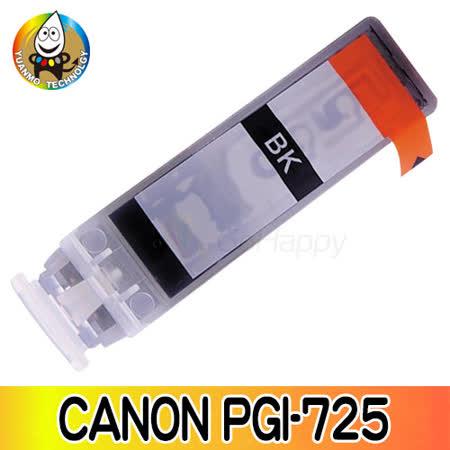 YUANMO CANON  PGI-725 黑色 相容墨水匣
