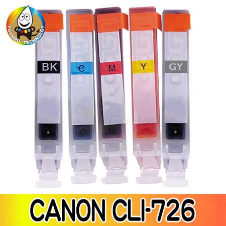 YUANMO CANON  CLI-726 相容墨水匣