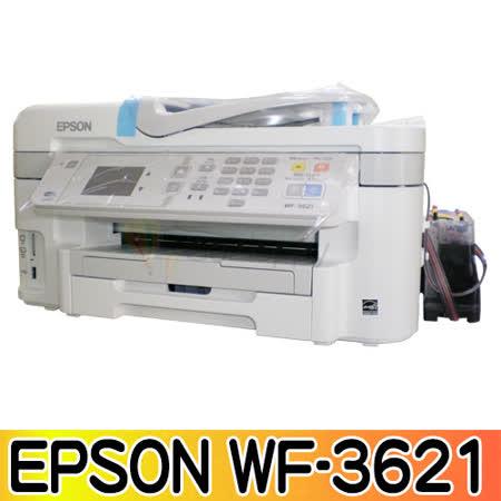 EPSON WF-3621 19合一雲端無線雙面傳真複合機+連續供墨系統(寫真墨水)